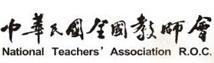全國教師會