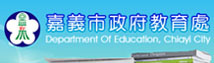 嘉義市政府教育處全球資訊網